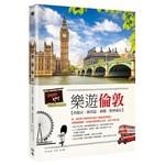 樂遊倫敦:西敏市、蘇荷區、劍橋、格林威治