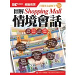 圖解Shopping Mall情境會話:EZ TALK總編嚴選特刊(1書1MP3)