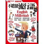 不瞎掰流行語:EZ TALK總編嚴選特刊(1書1MP3)