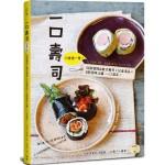 一口壽司:只要捲一捲!56款韓風&義式壽司×12道湯品×8款風味沾醬,一口滿足!