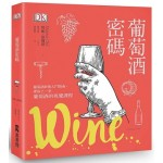 葡萄酒密碼
