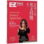 最啟發人心的英文得獎感言:EZ TALK 總編嚴選特刊(1書1MP3)