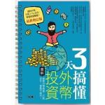 3天搞懂外幣投資:跟著外幣致富,打敗定存,資產不縮水!(最新增訂版)