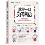 說得一口好韓語:掌握替換套用法,學會基本句型就能說得流利!(1書1MP3)