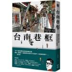 台南巷框:遇見文學大師葉石濤的時光散步