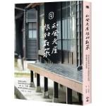 和風老屋旅行散策:尋訪日式建築,走入老台灣的時代記憶、懷舊聚落、生活情境
