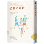 荷蘭式教養:自由開放x適性教育x簡單生活,打造快樂家庭的13個祕密