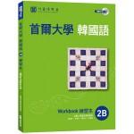 首爾大學韓國語練習本2B(附MP3)