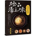 極品湯之味:高湯專家x料理達人,教你用8種鮮高湯,煮出36道頂級湯料理