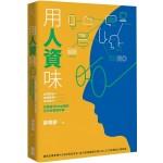用人資味:自我對話x組織發展x未來能力,科技時代HR必備的全方位實戰手冊