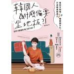 韓國人為什麼偏要坐地板?!:看短文搞懂50種韓國文化,打造韓語閱讀力(附音檔QR Code)