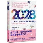 2028:三大法則預測未來媒體、娛樂、社會價值變化,發掘明日的機會與挑戰