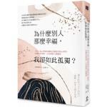 為什麼別人那麼幸福,我卻如此孤獨?:日本人氣心理諮商師結合腦科學與心理學,安撫負面情緒,正向發展人際關係