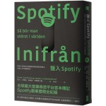 聲入Spotify:瑞典小新創如何顛覆音樂產業商業模式,改變人們收聽習慣?