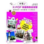 KPOP跟著韓國偶像遊首爾