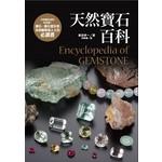 天然寶石百科