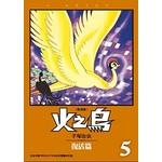 火之鳥 復刻版 5