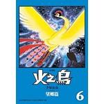 火之鳥 復刻版 6