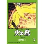 火之鳥 復刻版 7