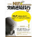 實例版NLP突破逆境技巧30