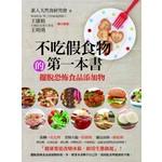 不吃假食物的第一本書──擺脫恐怖食品添加物
