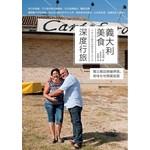 義大利美食深度行旅:獨立雜誌總編帶路,尋味在地隱藏版圖