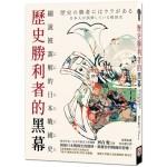 歷史勝利者的黑幕:細說被誤解的日本戰國史