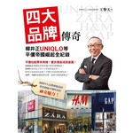 四大品牌傳奇:柳井正UNIQLO等平價帝國崛起全紀錄
