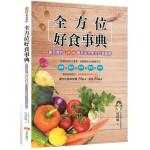 全方位好食事典:最完整的100種蔬菜水果全知識圖解