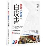 投資&創業の白皮書