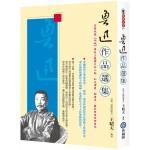 魯迅作品選集:完整收錄《吶喊》等史上最偉大的小說(含狂人日記、孔乙己、藥、阿Q正傳等),和毛澤東、郁達夫、蕭紅等名家評魯迅