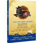 真永是真·魔法筆記:本世紀全球華人圈最偉大的高端演講