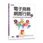 電子商務與網路行銷(第五版)