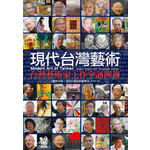 現代台灣藝術:台灣藝術家工作室訪問錄