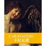天才藝術家系列:卡拉瓦喬(附DVD)