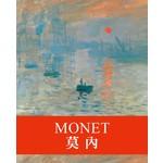 天才藝術家系列:莫內(附DVD)