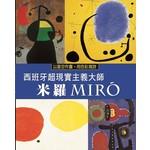 西班牙超現實主義大師:米羅(附DVD)
