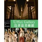 知名博物館:烏菲茲美術館(附DVD)