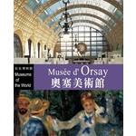知名博物館:奧塞美術館(附DVD)