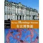 知名博物館:冬宮博物館(附DVD)