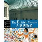 知名博物館:大英博物館(附DVD)