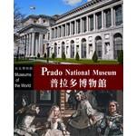 知名博物館:普拉多博物館(附DVD)