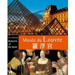 知名博物館:羅浮宮(附DVD)
