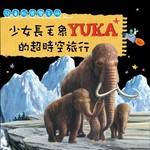 少女長毛象YUKA的超時空旅行  兒童版導覽手冊(附DVD)