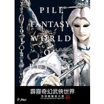 霹靂奇幻武俠世界(珍藏版 附DVD)