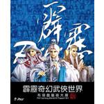 霹靂奇幻武俠世界(典藏版圖錄 附DVD)