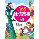 365床边故事(桃红)