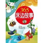 365床边故事(红)