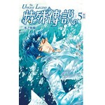 特殊传说5:水之妖精