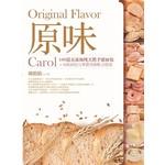 原味:Carol100道无添加纯天然手感面包+30款面包与果酱美味配方提案